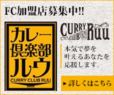 カレー倶楽部ルウ・フランチャイズ加盟店募集中!